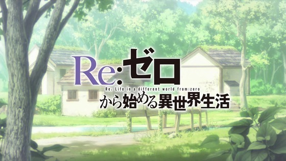「リゼロ」43話感想 (14)
