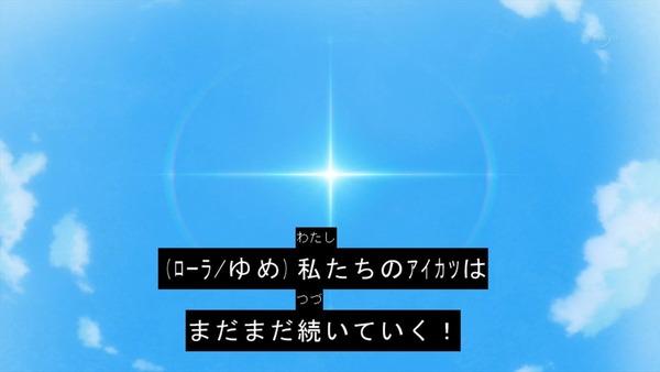 「アイカツスターズ!」第100話 最終回 (181)