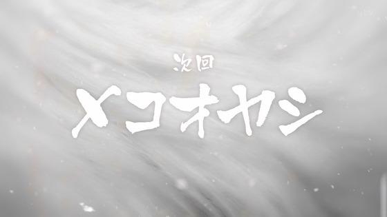 「ゴールデンカムイ」30話(3期 6話)感想 (137)