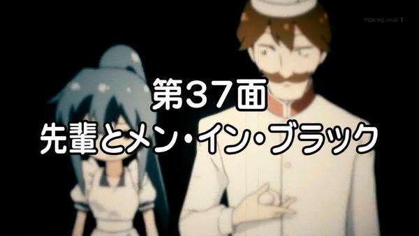 てーきゅう 4期/高宮なすのです! (4)