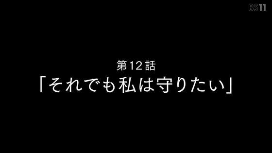 「ストライクウィッチーズ ROAD to BERLIN」3期 12話感想 (1)