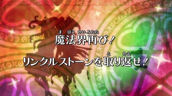 「魔法つかいプリキュア!」第18話感想 (3)
