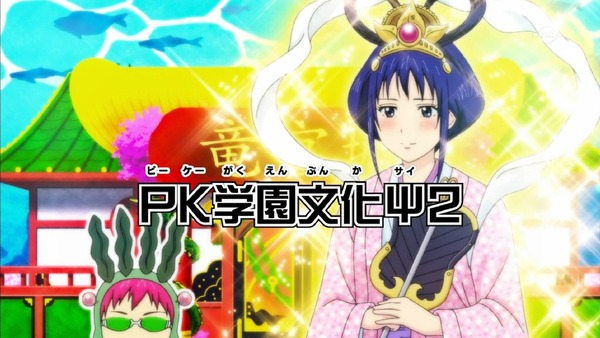 「斉木楠雄のΨ難」2期 19話感想 (38)
