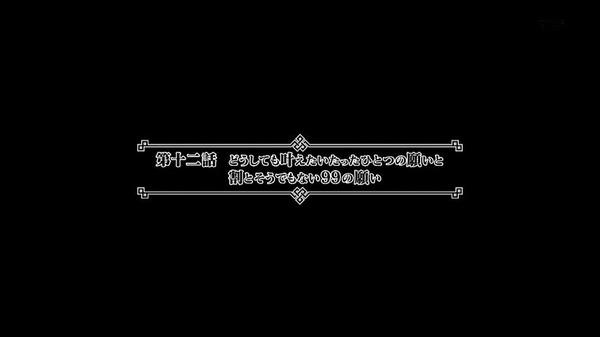 「十二大戦」11話 (98)