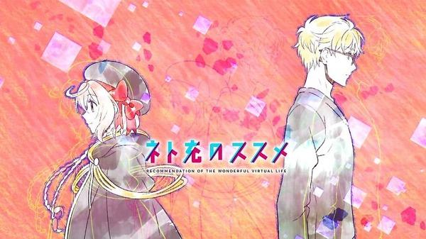 「ネト充のススメ」7話 (28)