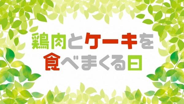 「三者三葉」10話感想 (3)