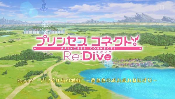 「プリンセスコネクト!ReDive」第2話感想 画像