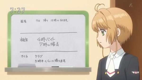 「カードキャプターさくら クリアカード編」8話 (21)