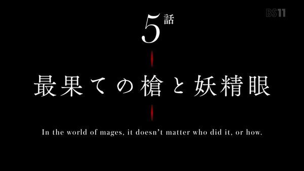 「ロード・エルメロイII世の事件簿」5話感想 (54)