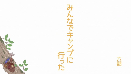「のんのんびより のんすとっぷ」3期 6話感想 (6)