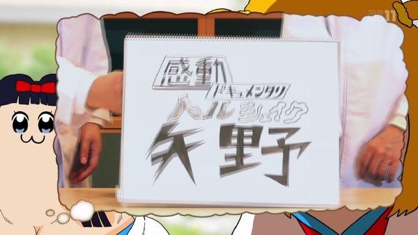 「ポプテピピック」7話 (39)