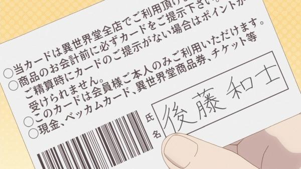 「かくしごと」第4話感想 画像 (4)