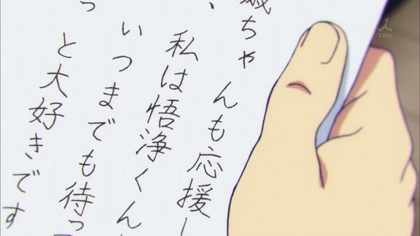 「ガーリッシュナンバー」 (3)