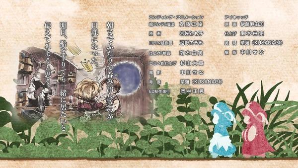 「ハクメイとミコチ」7話 (93)