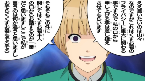 「斉木楠雄のΨ難」完結編 (184)