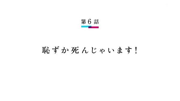 「ネト充のススメ」6話 (12)