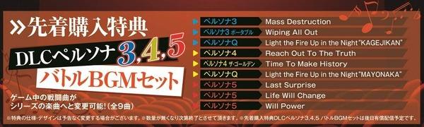 ペルソナQ2 ニュー シネマ ラビリンス  (2)