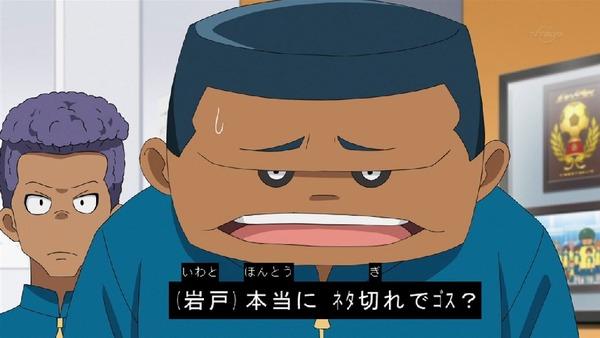 「イナズマイレブン アレスの天秤」11話感想 (7)