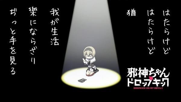 「邪神ちゃんドロップキック」5話感想 (21)