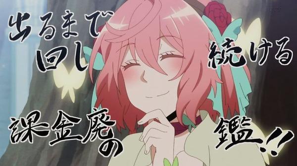 「ネト充のススメ」4話 (30)