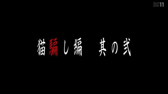 「ひぐらしのなく頃に 業」14話感想(画像)猫騙し編 考察 (62)