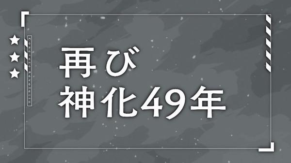 「コンクリート・レボルティオ 超人幻想」22話感想 (39)