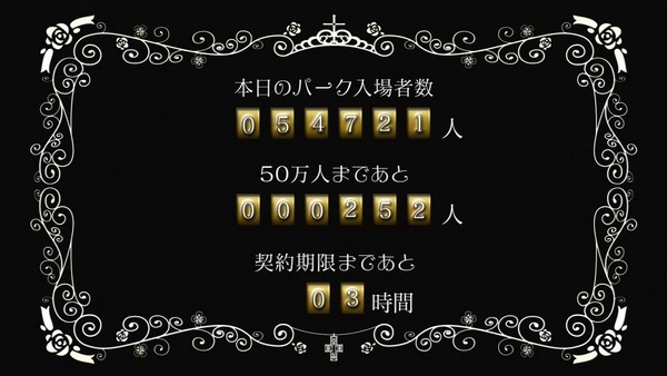 甘城ブリリアントパーク (51)