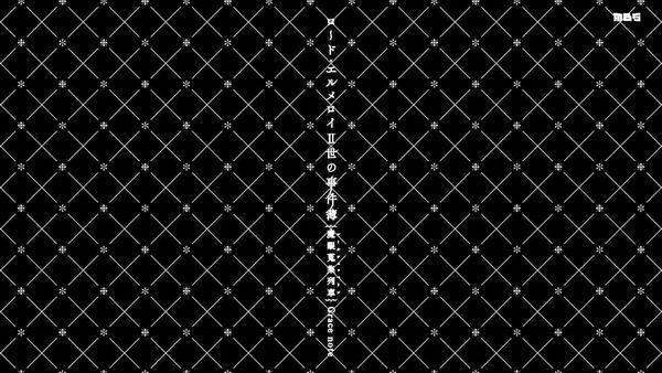 「ロード・エルメロイII世の事件簿」3話感想 (32)