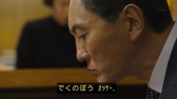 「孤独のグルメ」大晦日スペシャル 食べ納め!瀬戸内出張編 (78)