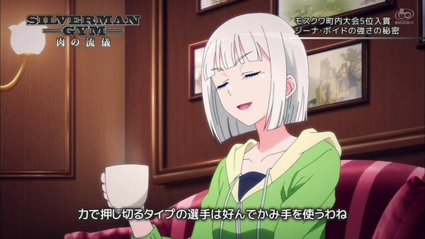 「ダンベル何キロ持てる?」6話感想 (44)