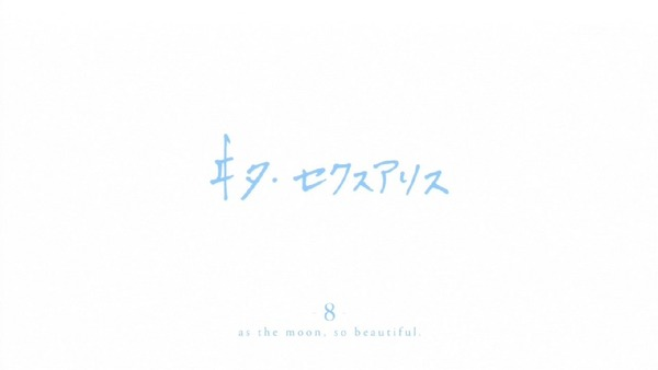 「月がきれい」8話 (41)