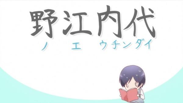 「ラーメン大好き小泉さん」3話 (12)