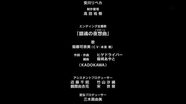 「刀使ノ巫女」21話感想  (64)