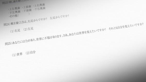 「Rewrite(リライト)」2話 (6)