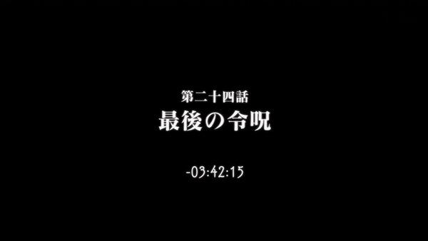 FateZero 24話 (99)