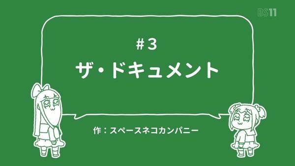 「ポプテピピック」3話 (7)