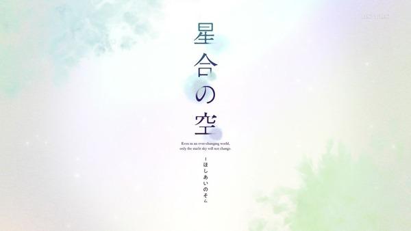 「星合の空」12話感想 画像 (2)