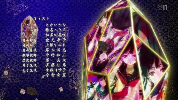 「地獄少女 宵伽」4期 1話 (81)