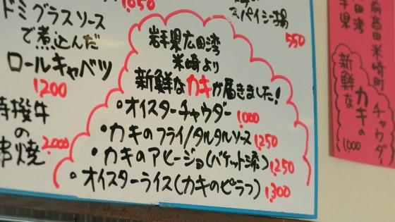 「孤独のグルメ」2020大晦日スペシャル感想 (83)