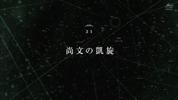「盾の勇者の成り上がり」20話感想 (78)