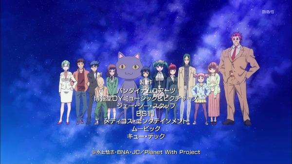 「プラネット・ウィズ」1話感想 (20)