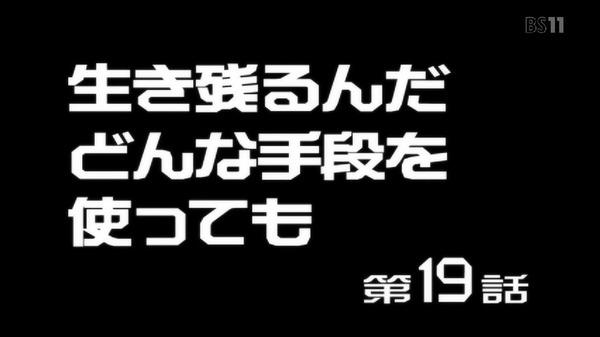 「天元突破グレンラガン」19話 (1)