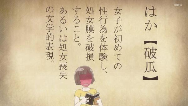 「荒ぶる季節の乙女どもよ。」1話感想 (48)
