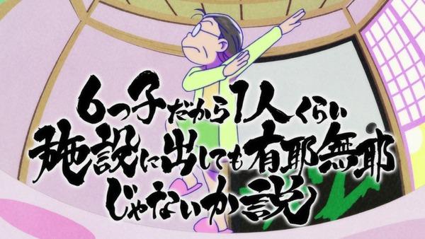 「おそ松さん」2期 21話 (23)