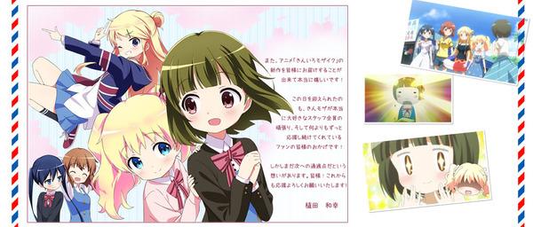 「きんいろモザイク」 (4)