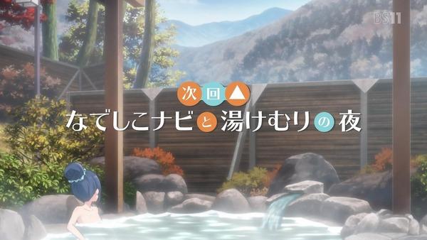 「ゆるキャン△」8話