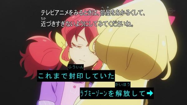 「アイカツフレンズ!」42話感想 (2)