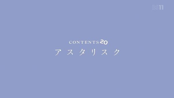 「あそびあそばせ」6話感想  (1)