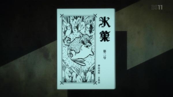 「氷菓」第5話感想 画像  (78)