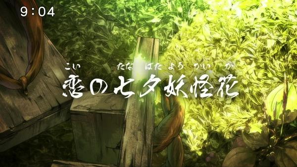 「ゲゲゲの鬼太郎」6期 63話感想 (2)